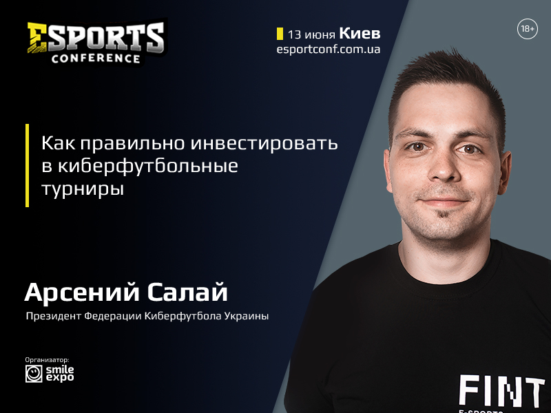 Спикер eSPORTconf Ukraine – президент Федерации киберфутбола Украины Арсений Салай