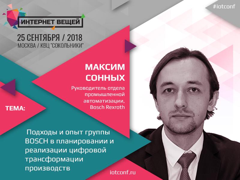 Спикер конференции «Интернет вещей» – Максим Сонных из компании Bosch Rexroth