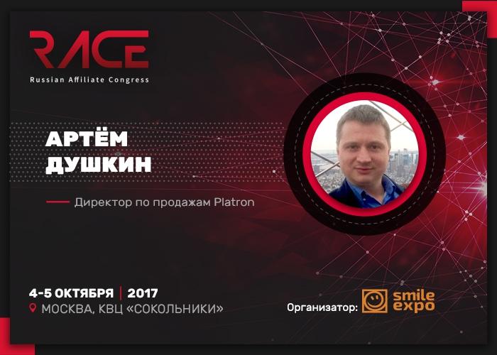 Спикер RACE Артем Душкин: «Выплаты, которые удобны всем»