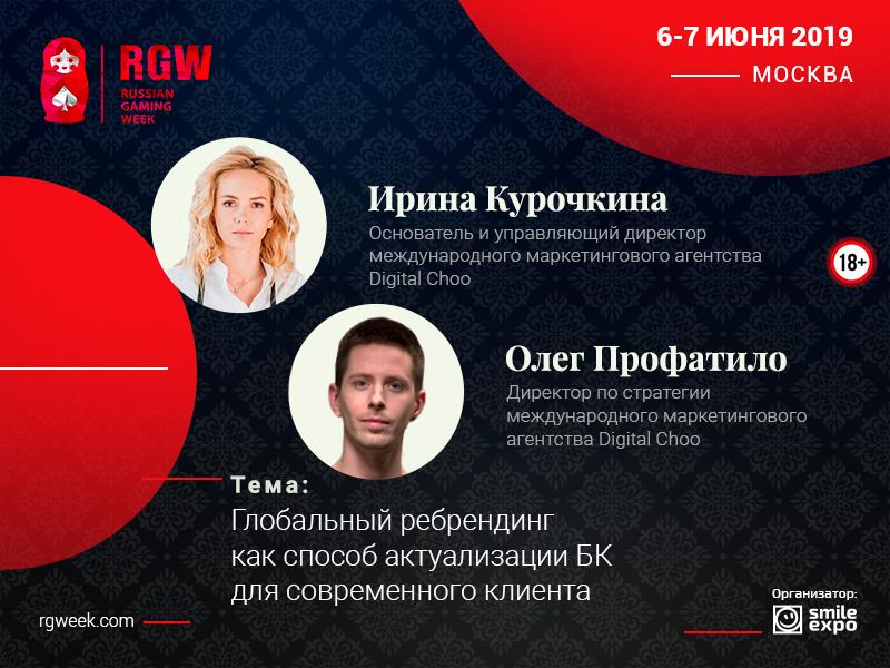 Спикерами RGW 2019 выступят представители маркетингового агентства Digital Choo Ирина Курочкина и Олег Профатило