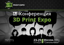 Спикеры 3D Print Expo расскажут все трендовые новости 3D-индустрии!