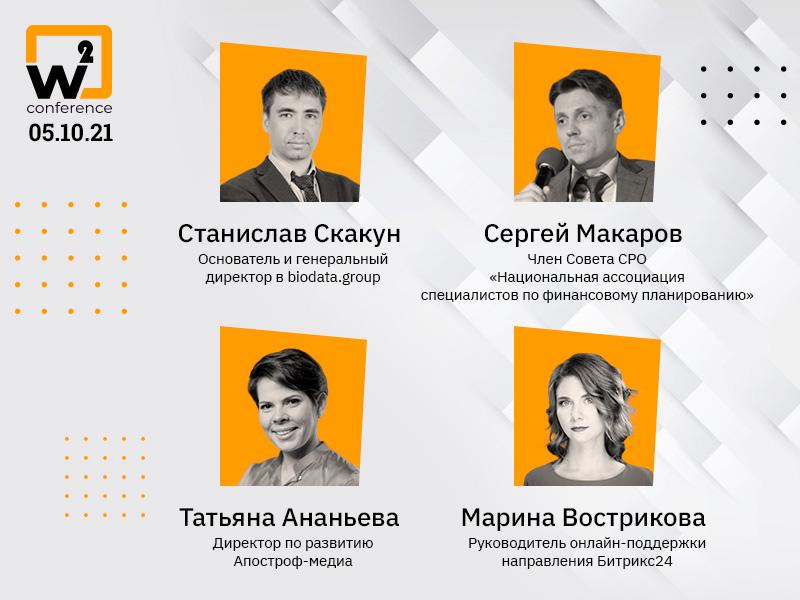 Спикеры w2 conference Moscow. Кто они и о чем расскажут?