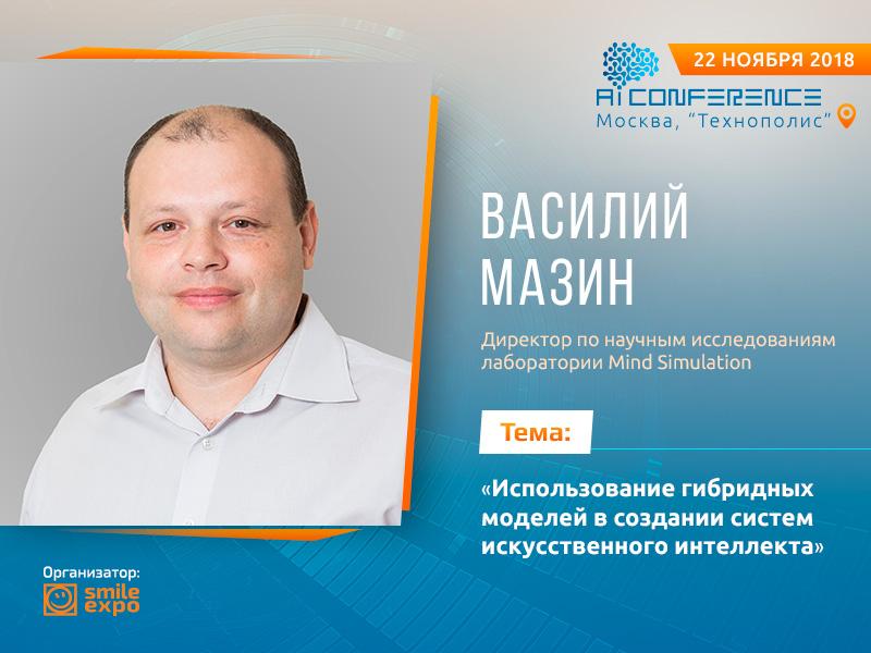 Спикером AI Conference выступит Василий Мазин из лаборатории Mind Simulation