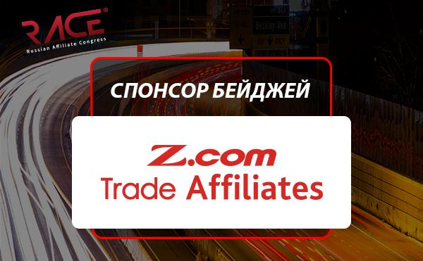 Спонсор бейджей RACE — Z.com Trade