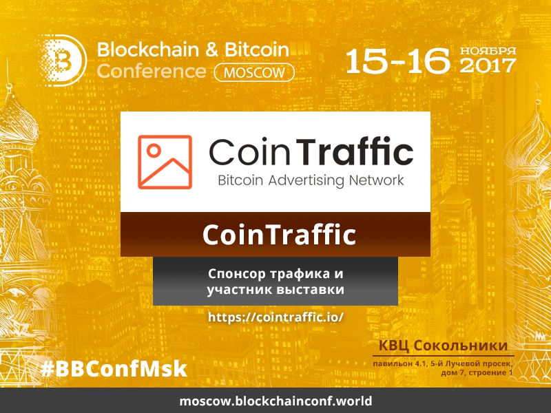 Спонсор Blockchain & Bitcoin Conference Moscow – CoinTraffic: эффективное решение для привлечения целевого трафика