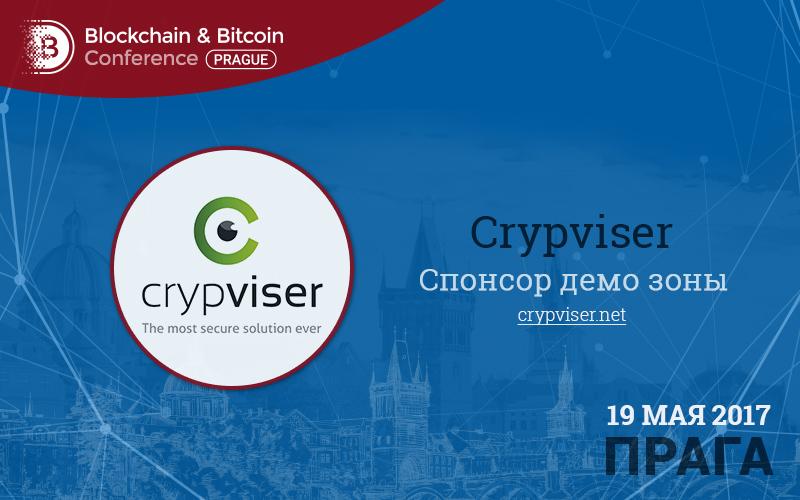 Спонсор демозоны Blockchain & Bitcoin Conference Prague – компания Crypviser
