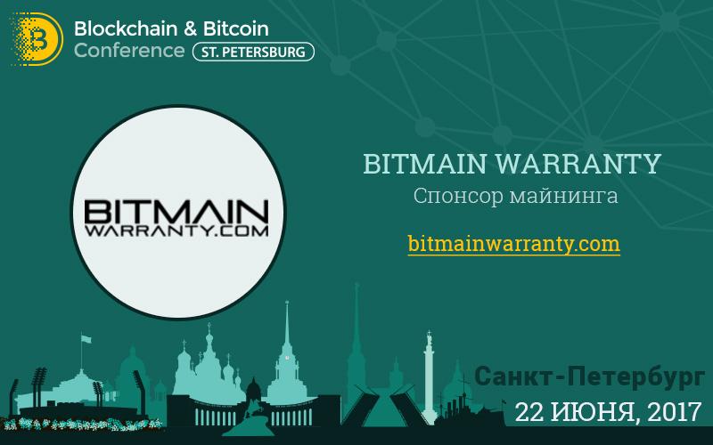 Спонсор и участник демозоны Blockchain & Bitcoin Conference – Bitmain Warranry