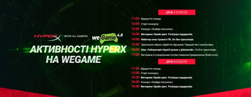 Спонсор кібертурніру на WEGAME 4.0 – геймерський бренд HyperX