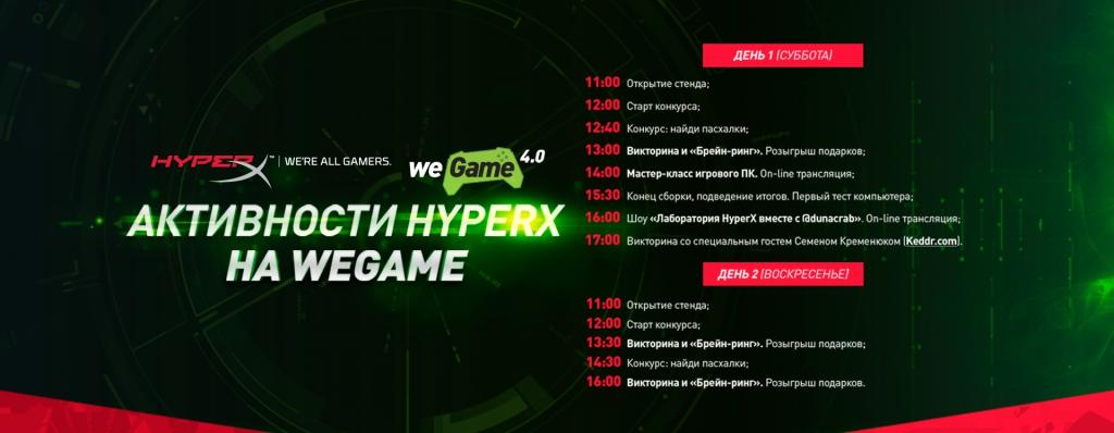 HyperX стал спонсором кибертурнира на WEGAME 4.0