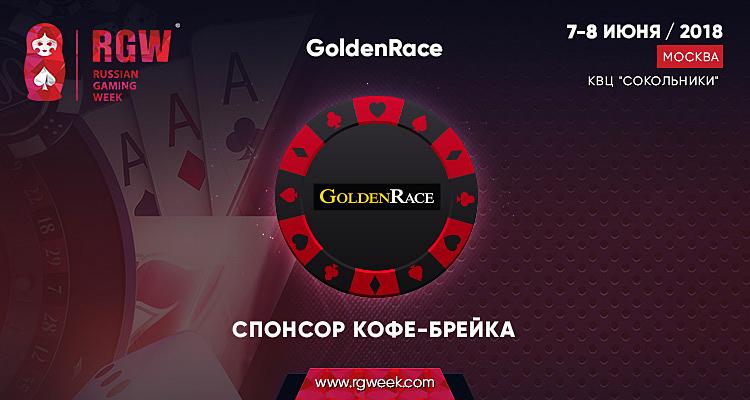 Спонсор кофе-брейка на RGW Moscow – компания GoldenRace