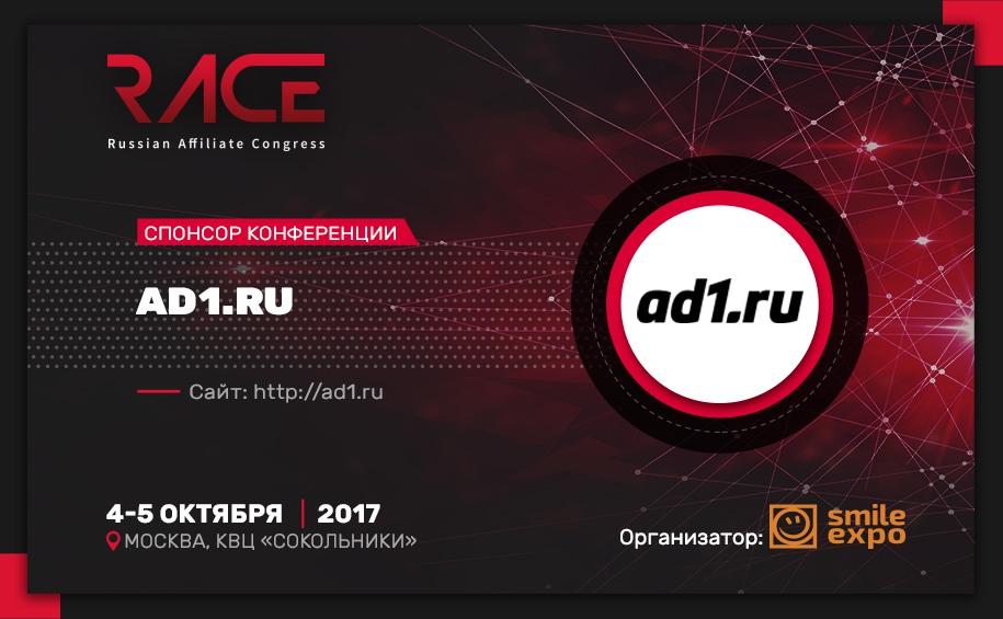 Спонсор конференции RACE 2017 – партнёрская сеть Ad1.ru