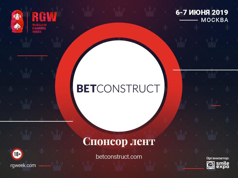 Спонсор лент RGW 2019 – поставщик программного обеспечения BetConstruct