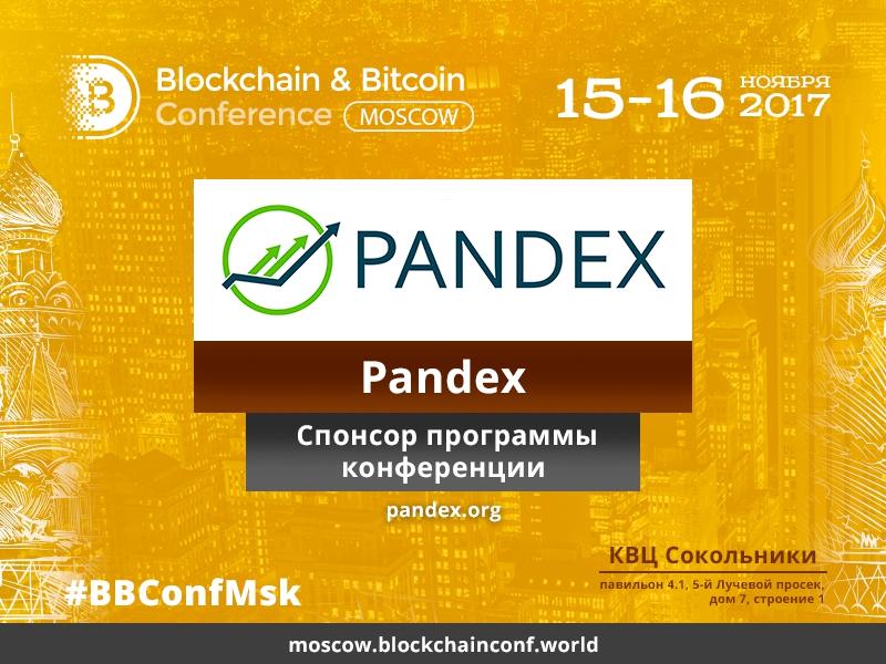 Спонсор программы конференции – компания Pandex: международный финансовый брокер