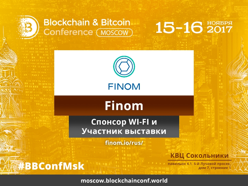 Спонсор Wi-Fi на Blockchain & Bitcoin Conference Moscow — компания Finom