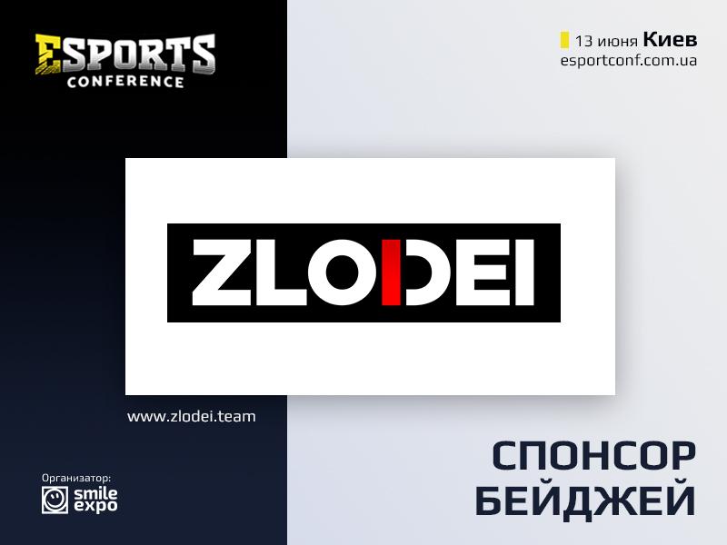 Спонсором бейджей eSPORTconf Ukraine 2019 выступит рекламное агентство ZLODEI