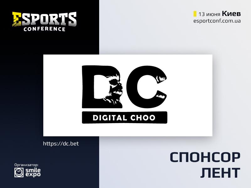 Спонсором лент eSPORTconf Ukraine 2019 станет международное маркетинговое агентство Digital Choo