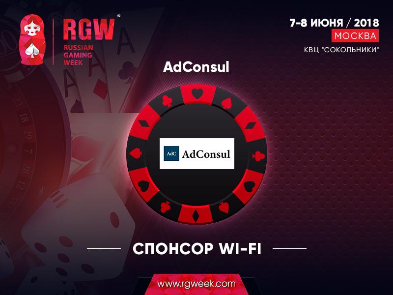 Спонсором Wi-Fi на RGW Moscow станет AdConsul – профессионал в сложной рекламе