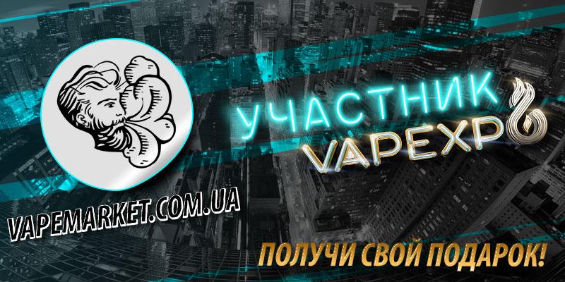 Среди участников VAPEXPO KIEV – VAPEMARKET.COM.UA! РОЗЫГРЫШ ПРИЗОВ!