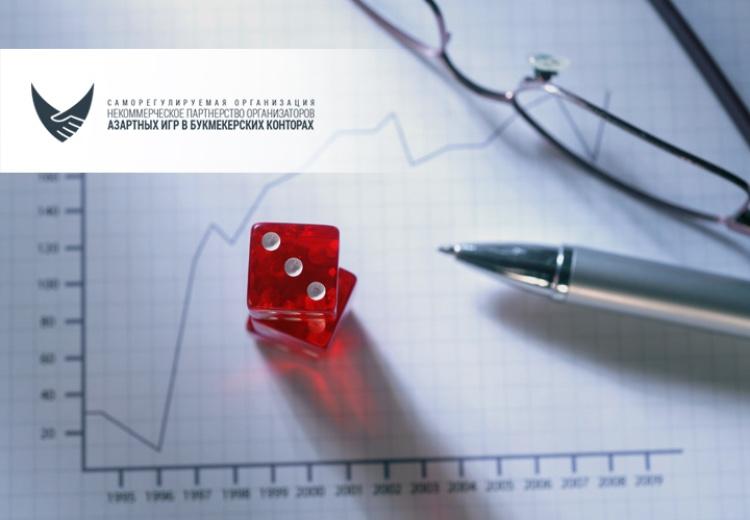 СРО Макарова разрабатывает стандарты деятельности букмекеров