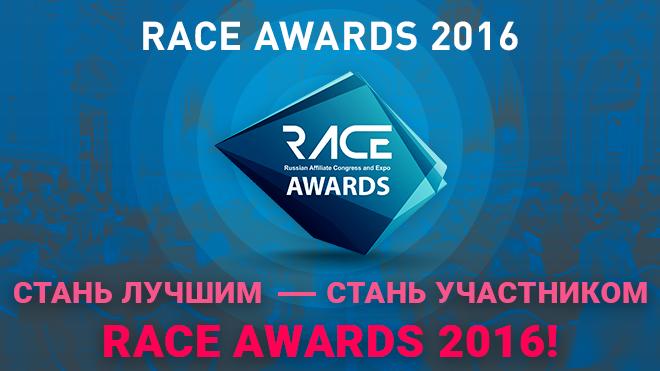 Стань лучшим – стань участником RACE Awards 2016!