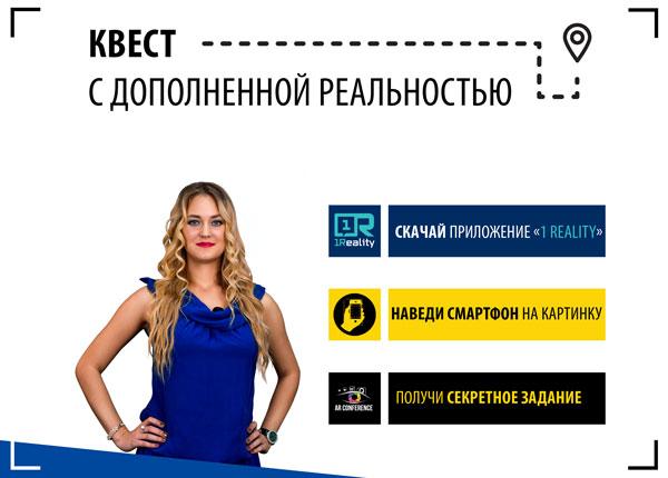 Стань участником первого в России интерактивного квеста!