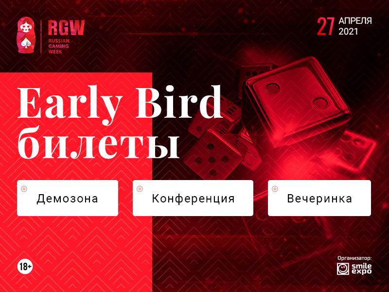Стартовала продажа билетов на Russian Gaming Week 2021: о программе, спикерах и участниках ивента