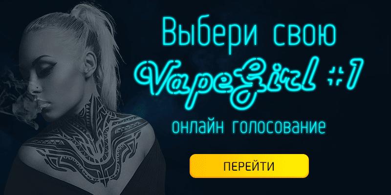 Стартовало интернет-голосование за участниц конкурса красоты «VAPE GIRL #1»