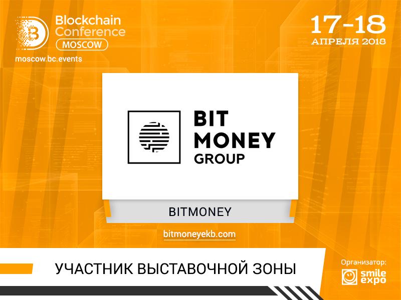 Стенд Bitmoney Group на Blockchain Сonference Russia: узнай, где задать вопросы о блокчейне
