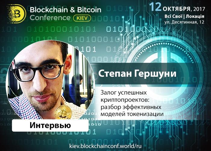Степан Гершуни: «Перспективные ICO не продают токены за долю в бизнесе»