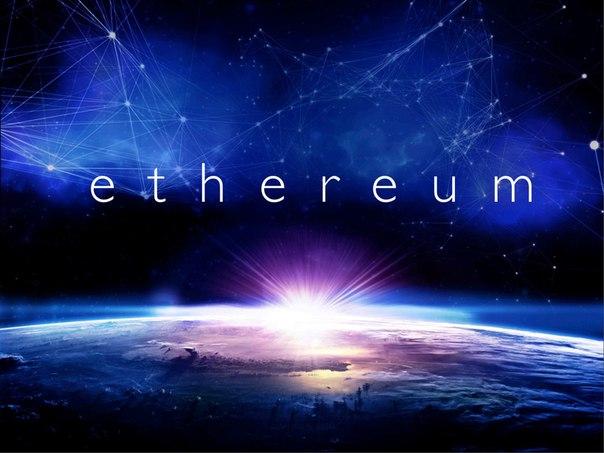 Страсти вокруг Ethereum: Bitcoin 2.0 или пустышка?