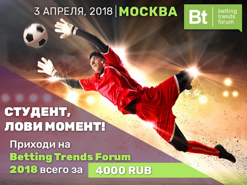 Студент, лови момент! Приходи на Betting Trends Forum 2018 всего за 4000 RUB