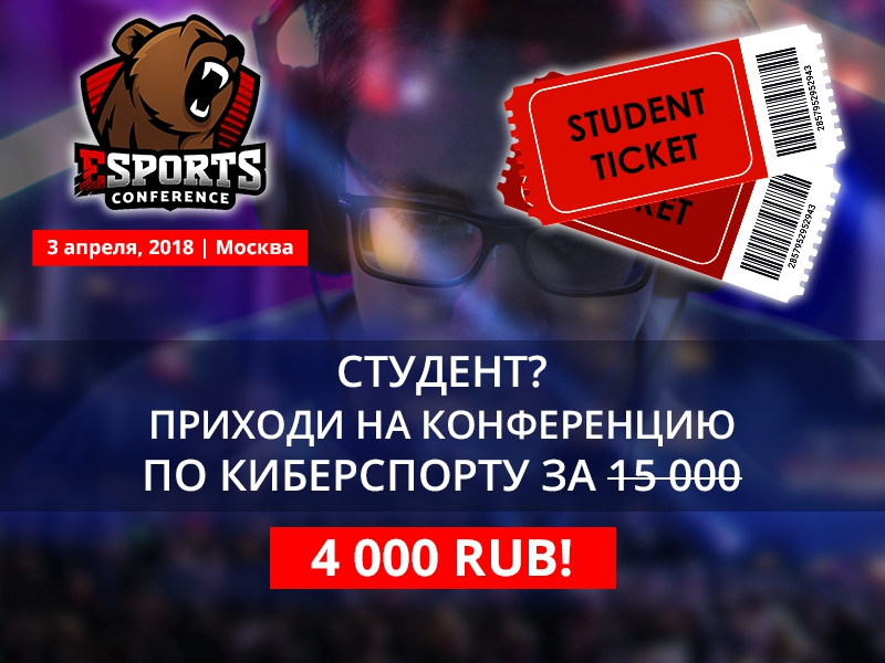 Студент? Приходи на конференцию по киберспорту всего за 4 000 RUB!