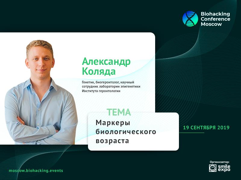 Существуют ли гены долгожителя? На Biohacking Conference Moscow расскажет биогеронтолог Александр Коляда