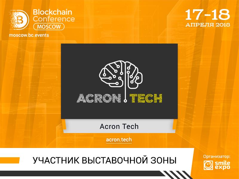 Сверхмощный майнинг-парк Acron Tech – новый участник выставки на Blockchain Conference Moscow