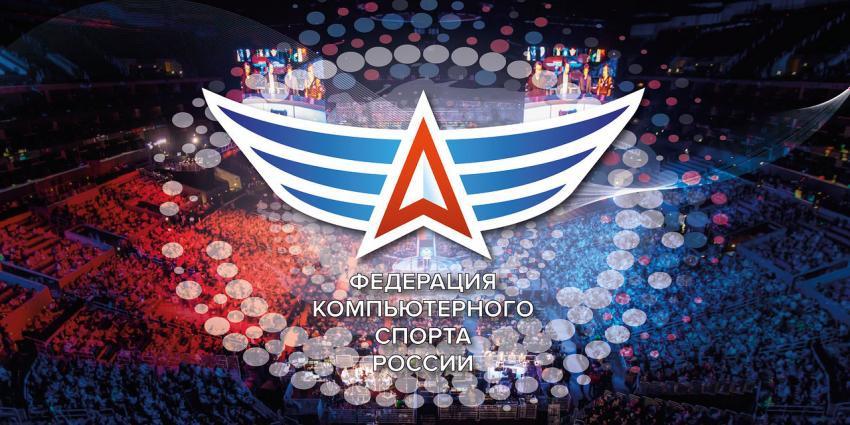 Свершилось! У Федерации компьютерного спорта РФ появилась аккредитация
