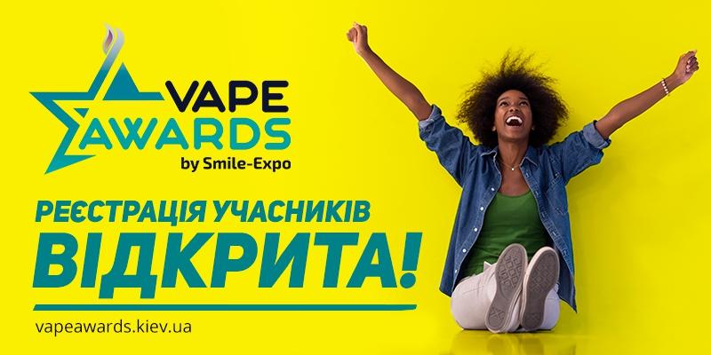 Тільки для кращих вейп-компаній: реєстрація на Vape Awards 2018 розпочалася