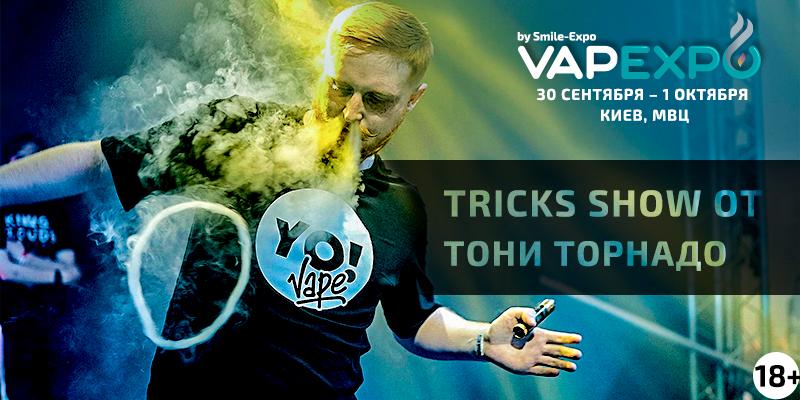 Такого ты ещё не видел! Vape Tricks Show от Тони Торнадо на VAPEXPO Kiev 2017