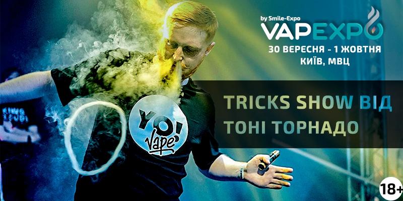 Такого ти ще не бачив! Vape Tricks Show від Тоні Торнадо на VAPEXPO Kiev 2017