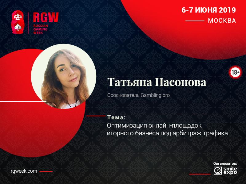 Татьяна Насонова из Gambling.pro расскажет, как настроить игорную онлайн-площадку для арбитража