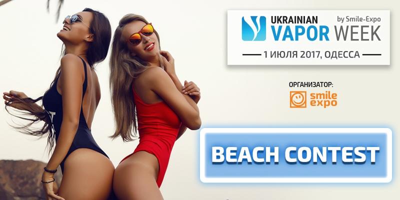 Тебе пора раздеться… и выиграть приз! Самый пикантный конкурс Ukrainian Vapor Week Odesa!