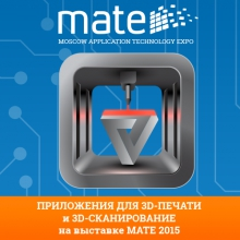 Separate section will be dedicated to applications for 3D printing and scanning at MATE Expo 2015