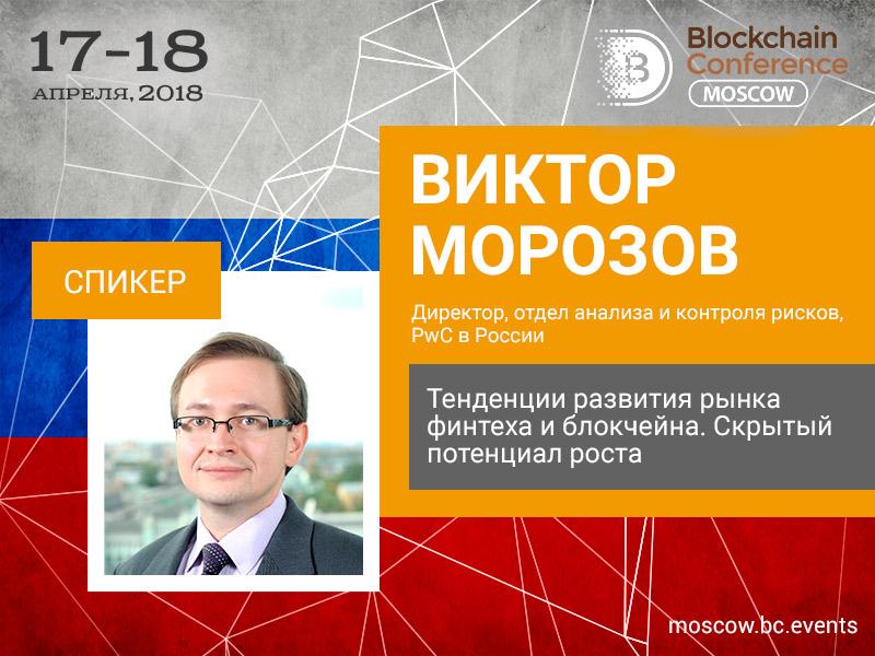 Тенденции развития рынка финтеха и блокчейна – доклад Виктора Морозова на Blockchain Conference Moscow