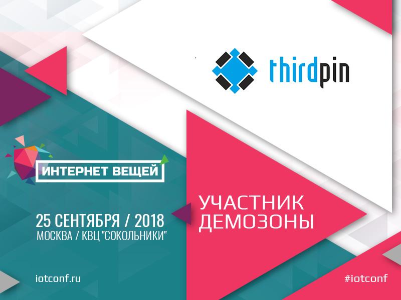 Thirdpin представит hardware-разработки в демозоне форума «Интернет вещей»