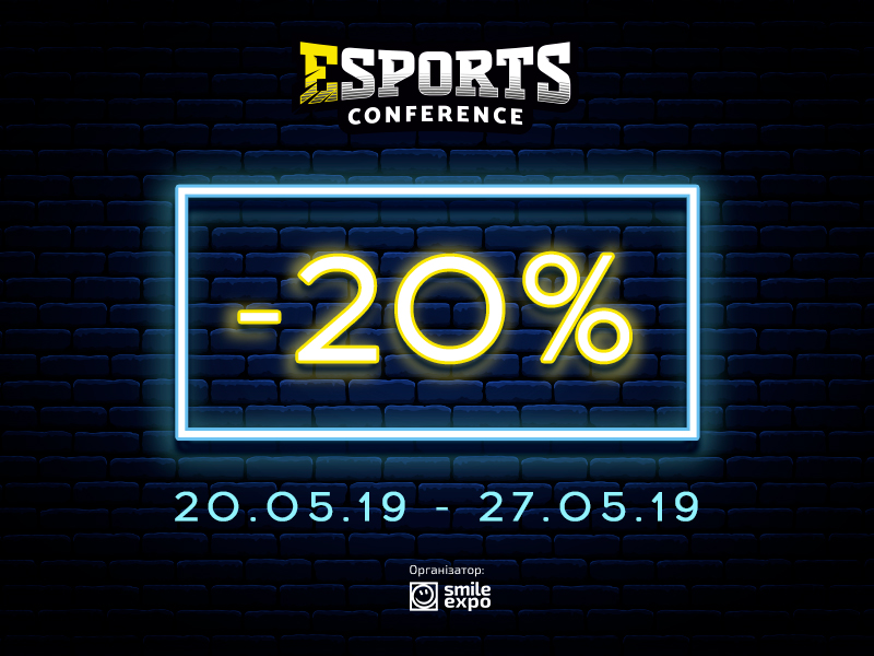 Тиждень низьких цін: -20% на квитки eSPORTconf Ukraine