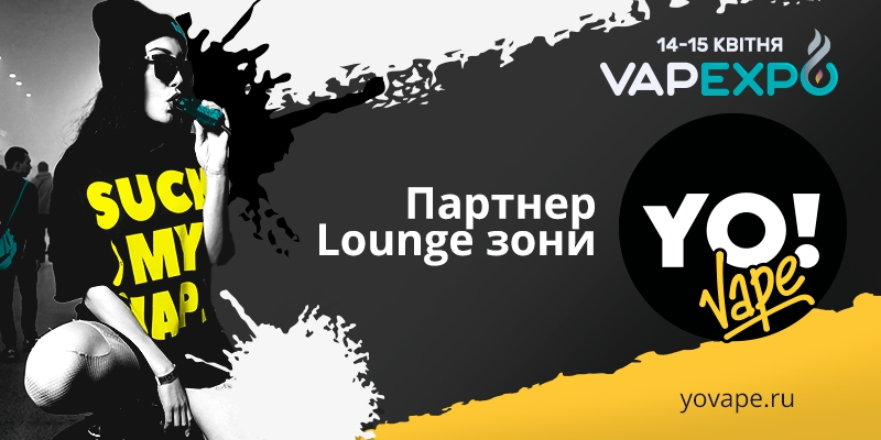 Титулований виробник YoVape став партнером  Lounge зони VAPEXPO Kiev