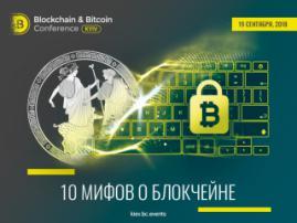10 мифов о блокчейне