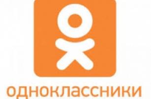 20 популярных официальных сообществ в социальный сети Odnoklassniki.ru