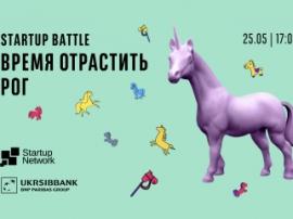 25 мая в Киеве стартует серия Битв Стартапов «Время отрастить рог»