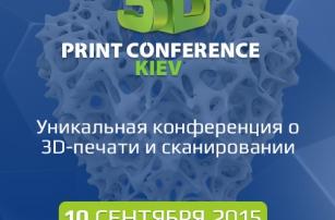 3D Print Conference. Kiev – тривимірний світ можливостей