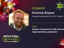 3D Print Expo: гендиректор «Аркон» Борис Козлов расскажет об особенностях 3D-печати твердыми материалами